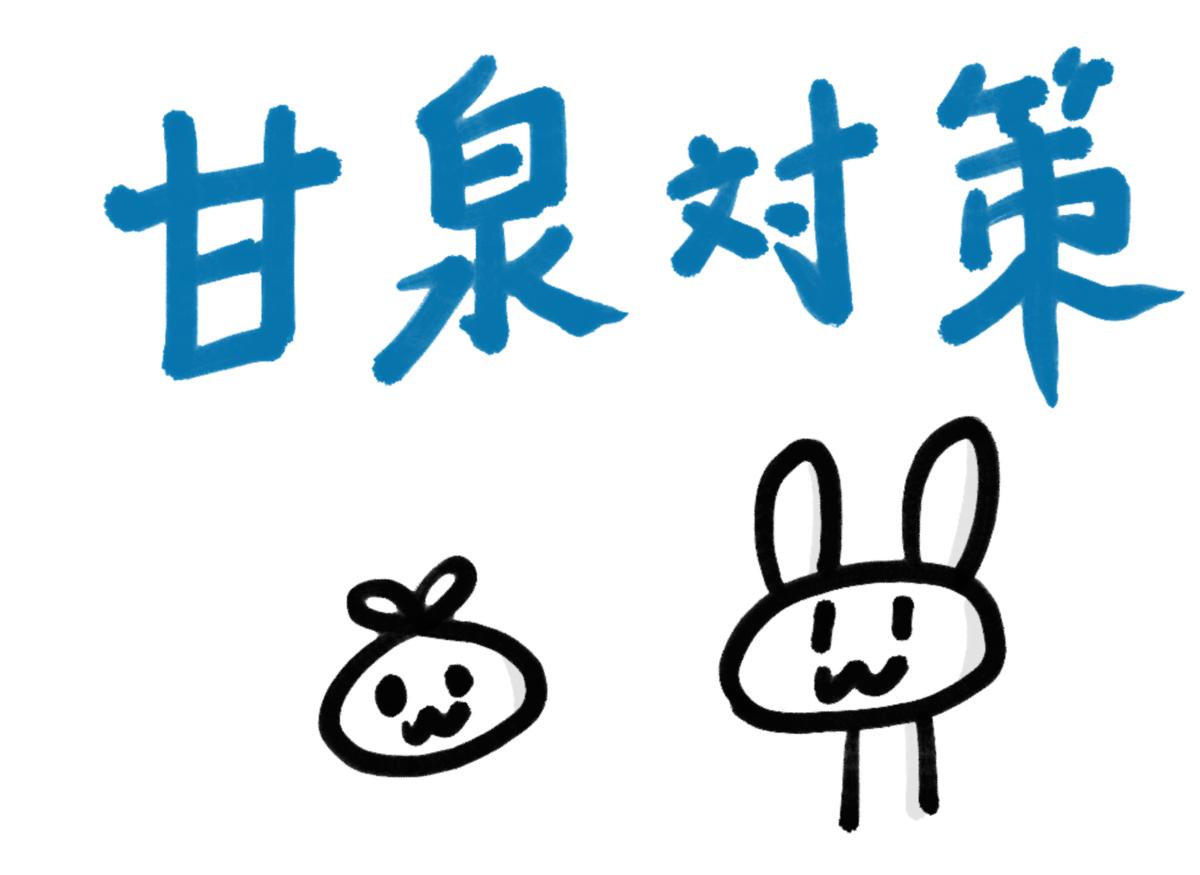 f:id:make_usagi:20201211103355p:plain