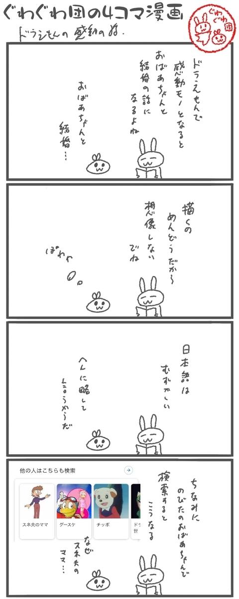 f:id:make_usagi:20201212092255j:plain