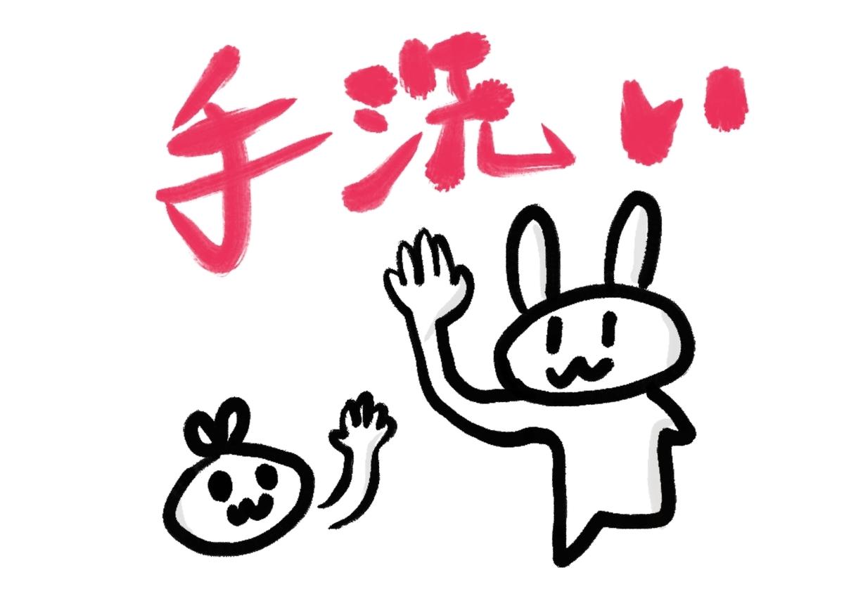 f:id:make_usagi:20201213131429j:plain