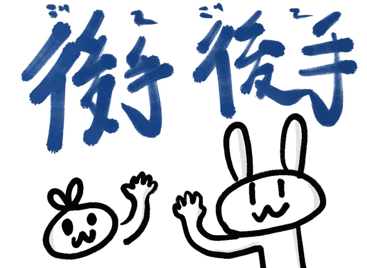 f:id:make_usagi:20201216223655j:plain