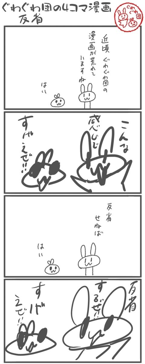 f:id:make_usagi:20201220074143j:plain
