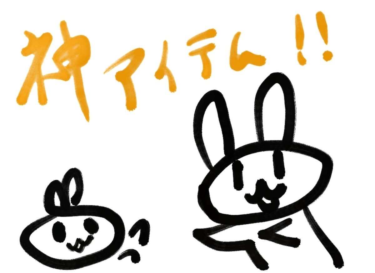 f:id:make_usagi:20201220184855j:plain