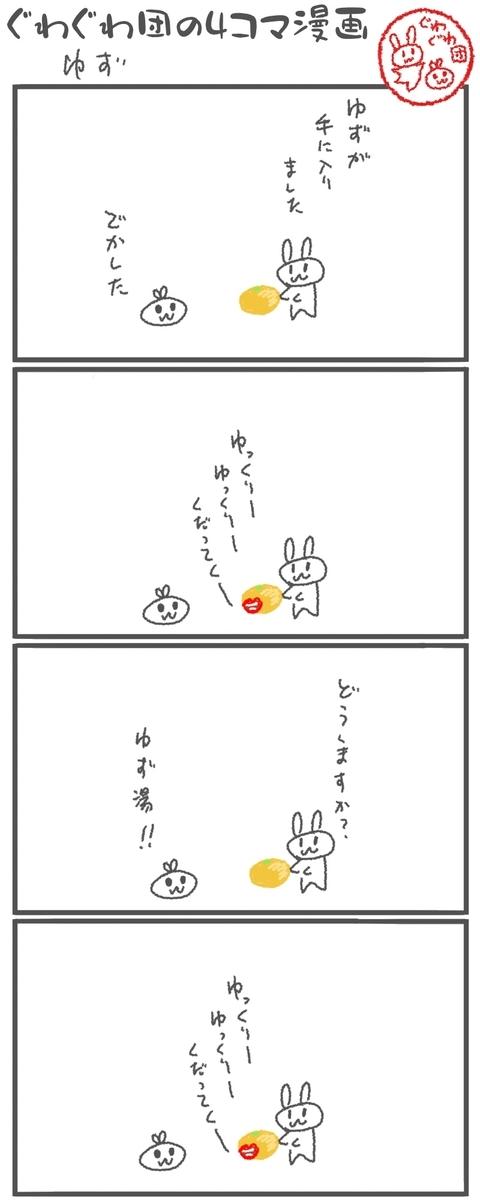 f:id:make_usagi:20201224202434j:plain