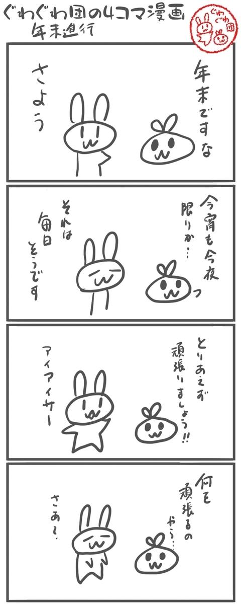 f:id:make_usagi:20201228231654j:plain