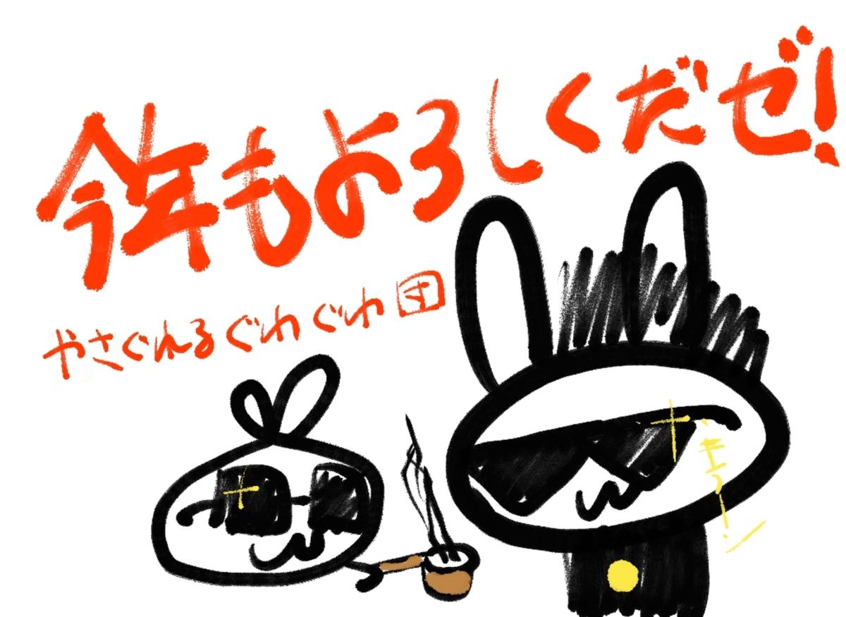 f:id:make_usagi:20201231204930j:plain