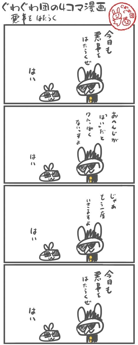 f:id:make_usagi:20210101072402j:plain