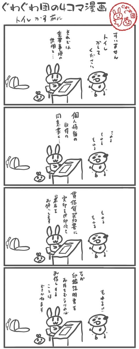 f:id:make_usagi:20210102150911j:plain