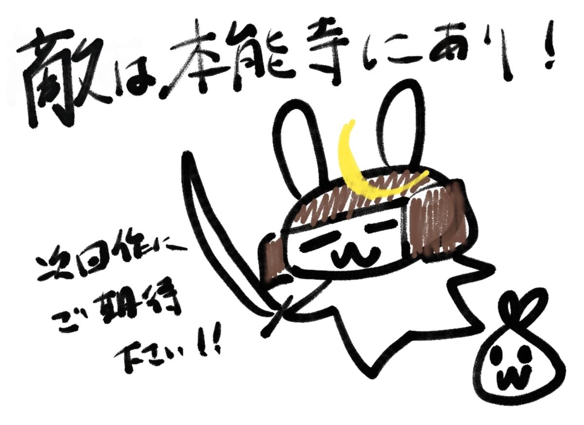 f:id:make_usagi:20210102194703j:plain