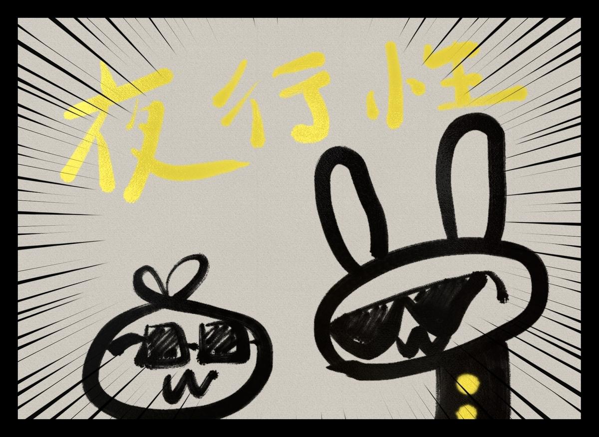 f:id:make_usagi:20210103151522j:plain