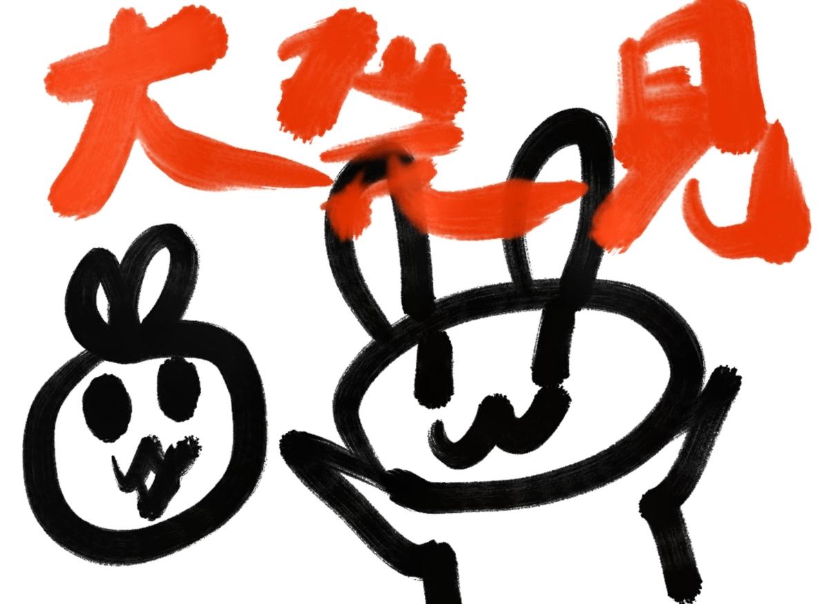 f:id:make_usagi:20210106194047j:plain