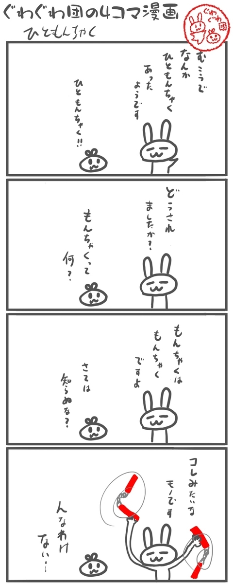 f:id:make_usagi:20210107215716j:plain