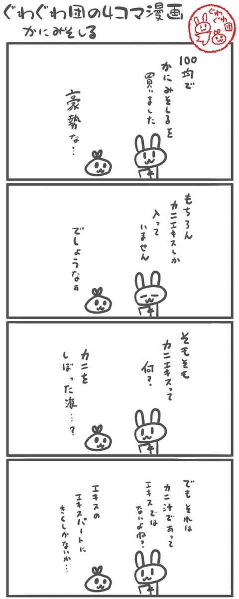 f:id:make_usagi:20210117090200j:plain