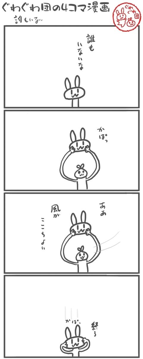 f:id:make_usagi:20210124181225j:plain