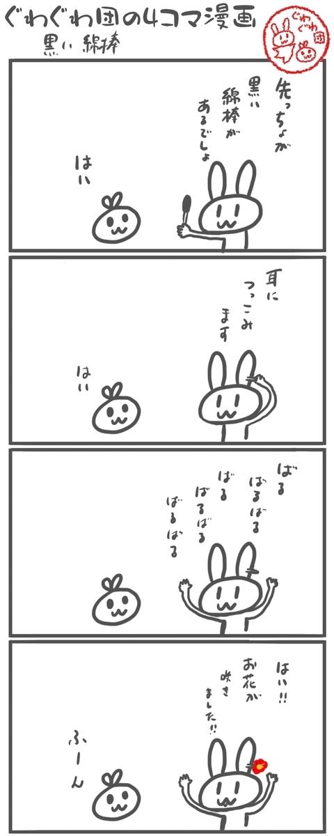 f:id:make_usagi:20210124181316j:plain