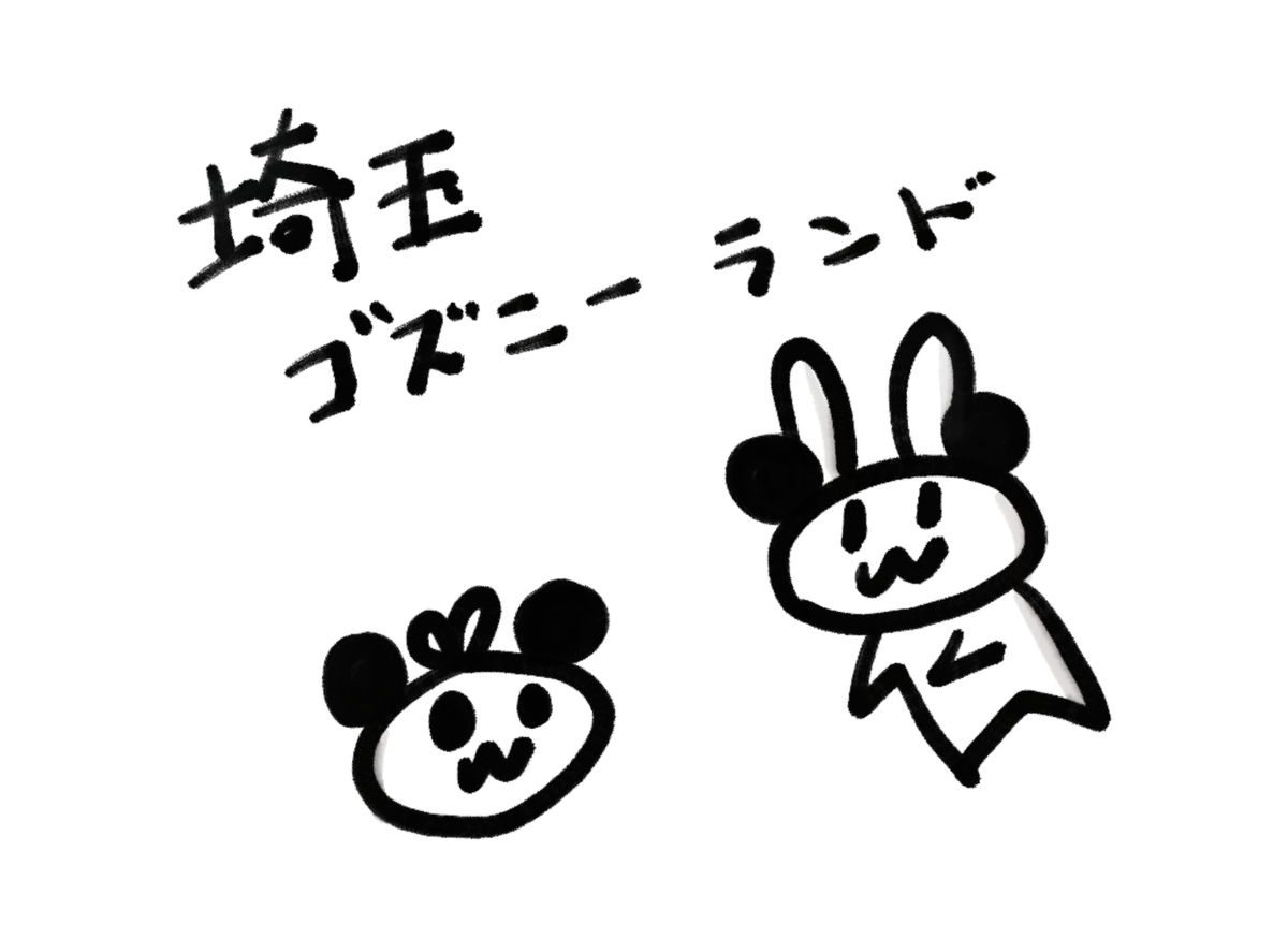f:id:make_usagi:20210126203655j:plain