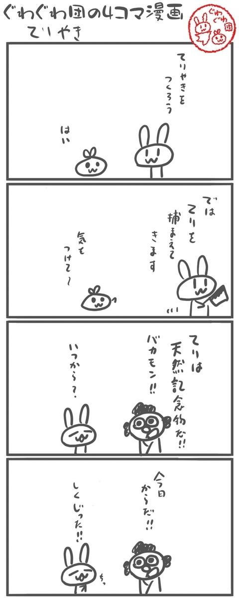 f:id:make_usagi:20210128205545j:plain