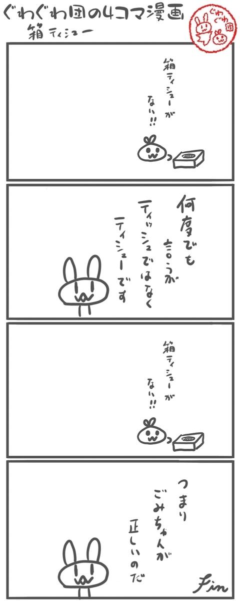 f:id:make_usagi:20210128205737j:plain