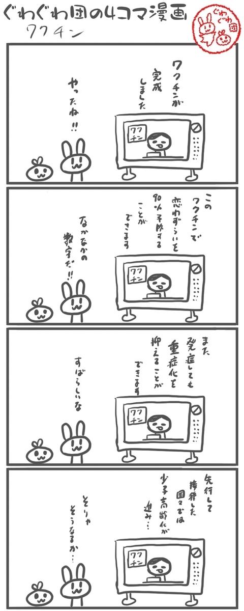 f:id:make_usagi:20210128210439j:plain