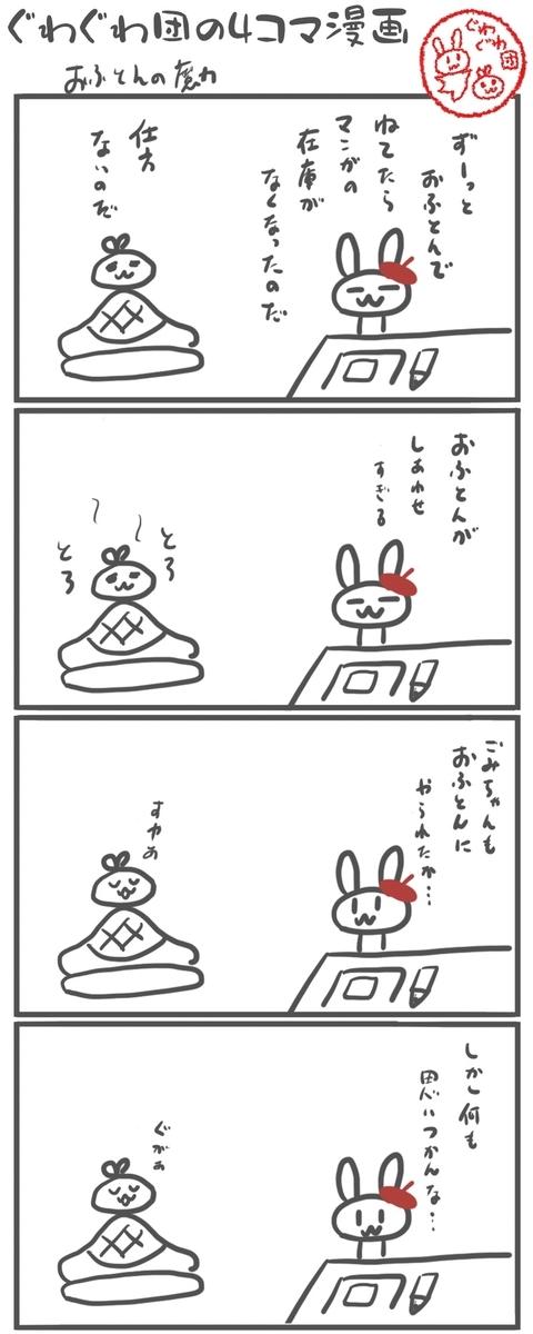 f:id:make_usagi:20210203083622j:plain