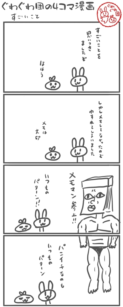 f:id:make_usagi:20210203083721j:plain