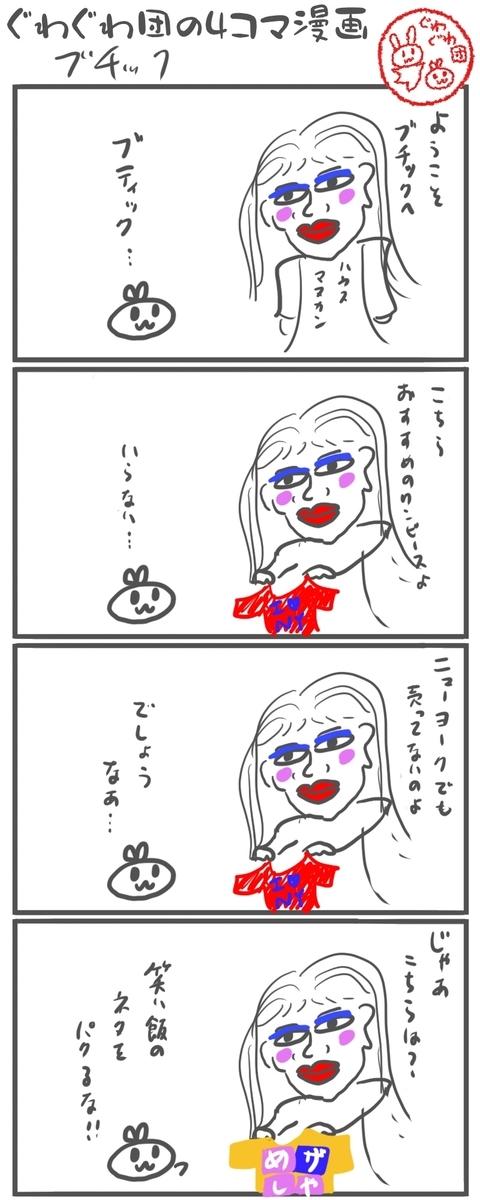 f:id:make_usagi:20210203084030j:plain