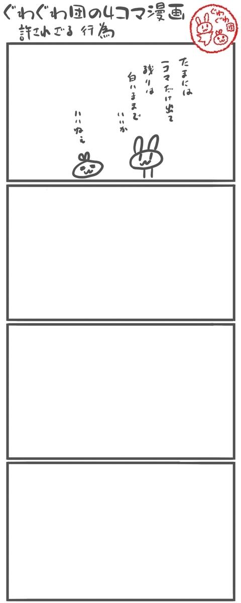 f:id:make_usagi:20210203084210j:plain
