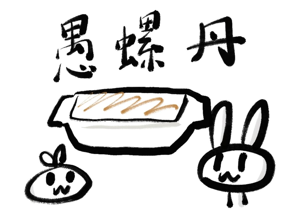 f:id:make_usagi:20210221184051j:plain