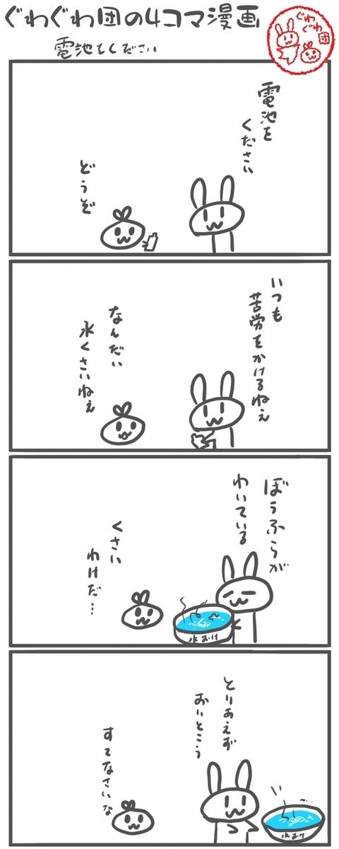 f:id:make_usagi:20210222200235j:plain