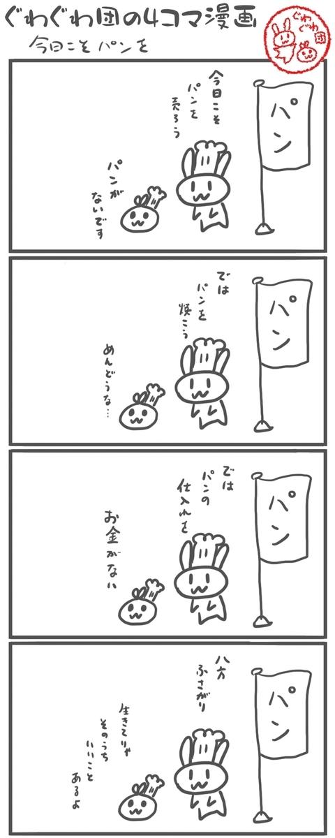 f:id:make_usagi:20210223130950j:plain