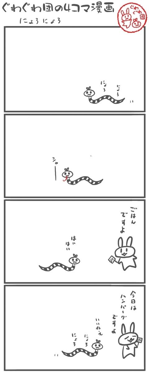 f:id:make_usagi:20210223131031j:plain