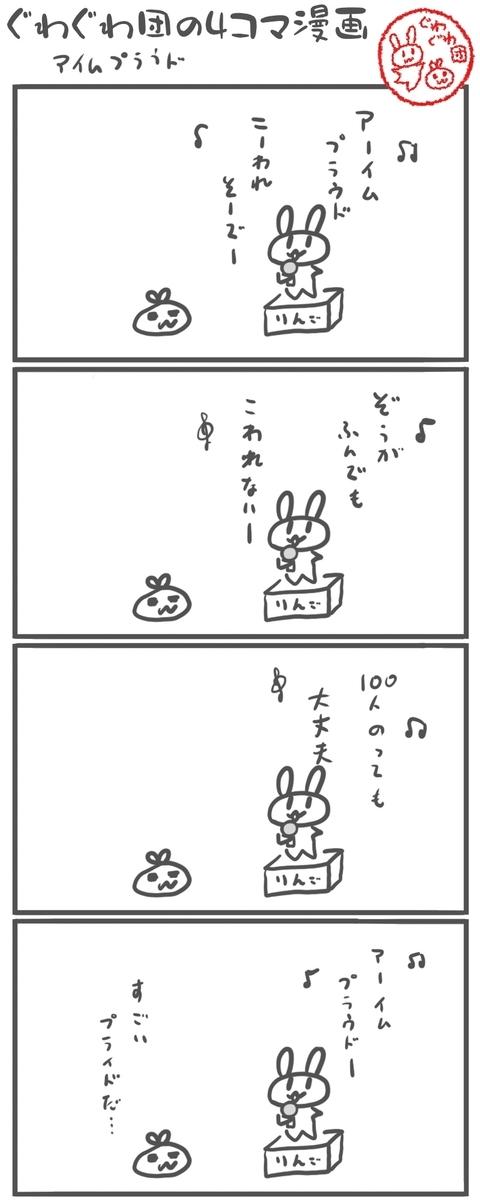 f:id:make_usagi:20210301221208j:plain