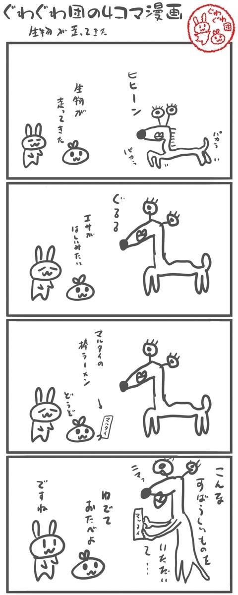 f:id:make_usagi:20210301221251j:plain