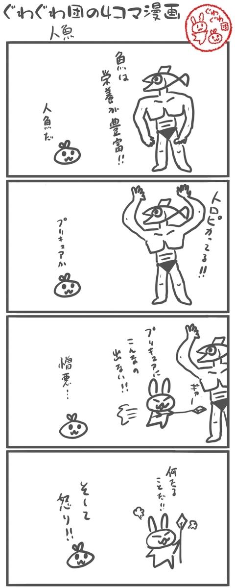 f:id:make_usagi:20210301221621j:plain