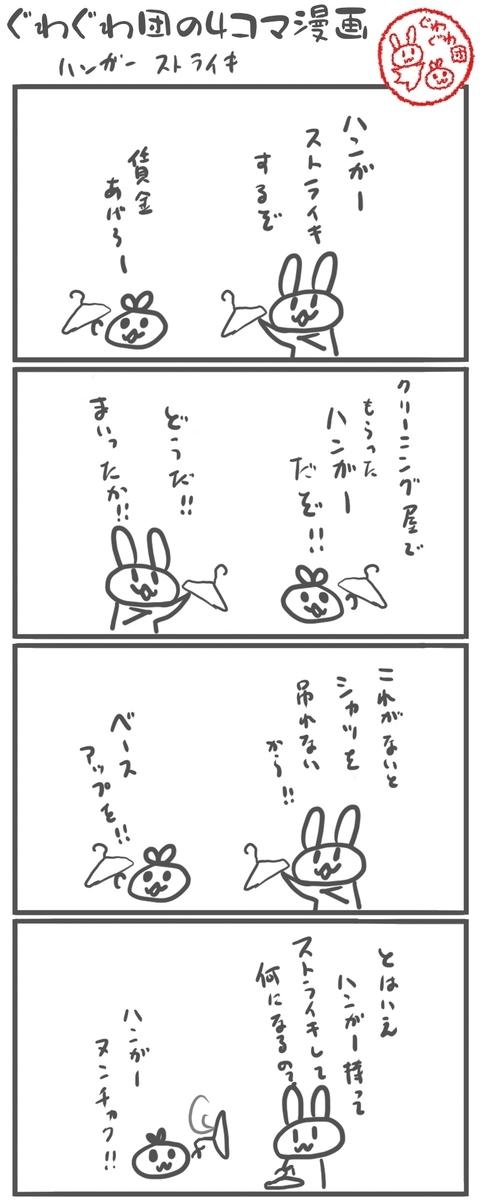 f:id:make_usagi:20210310192309j:plain