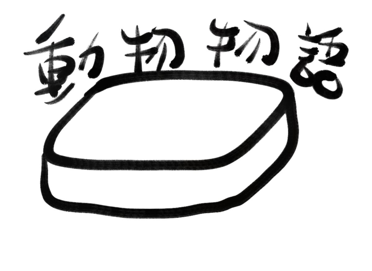 f:id:make_usagi:20210311215053p:plain