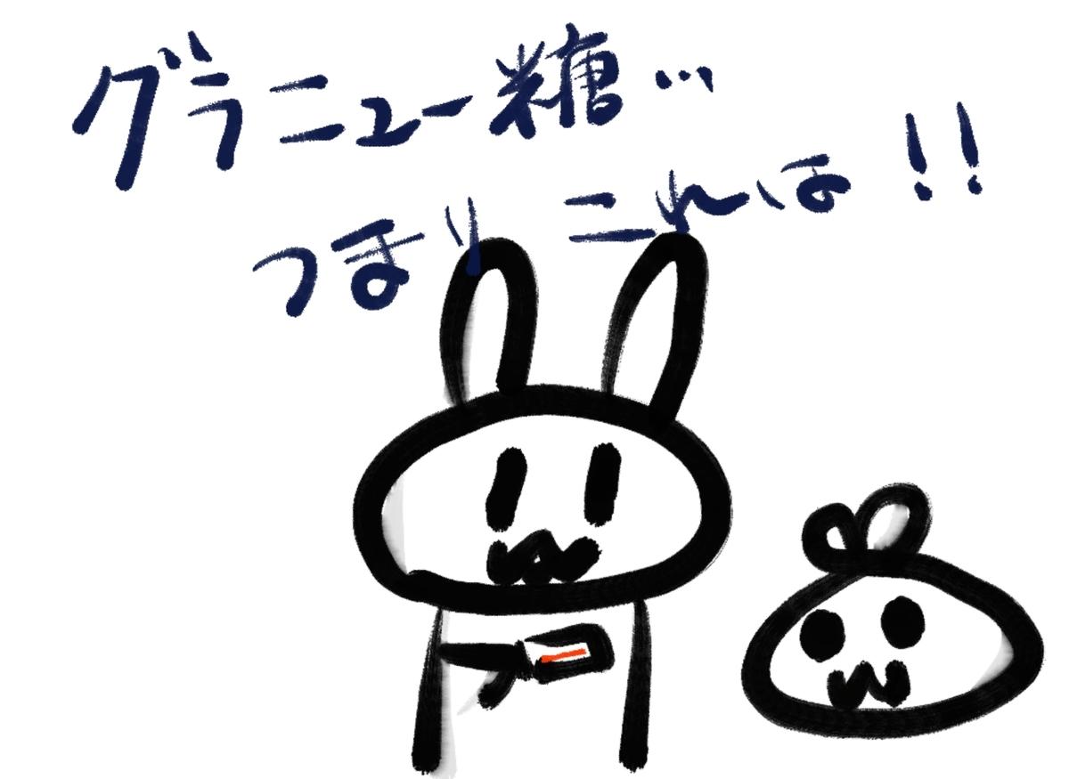 f:id:make_usagi:20210315212628j:plain