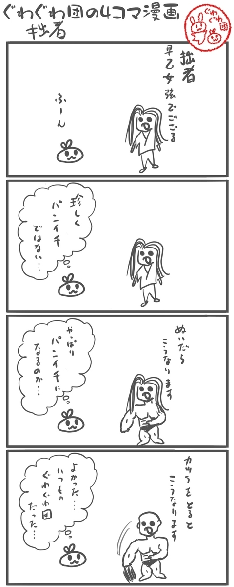 f:id:make_usagi:20210315214453j:plain