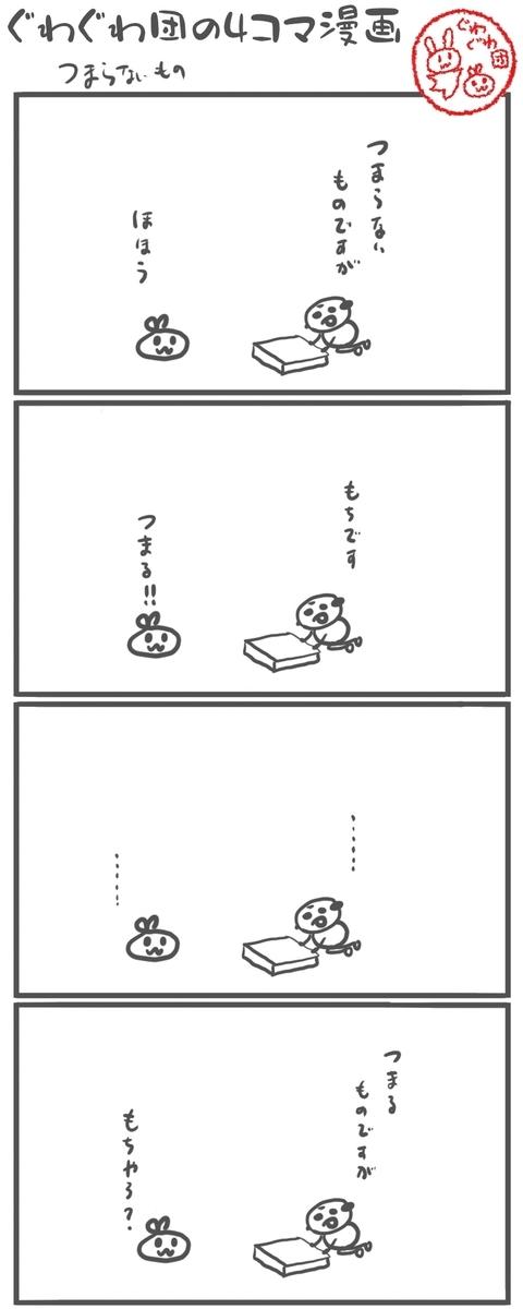 f:id:make_usagi:20210315214718j:plain