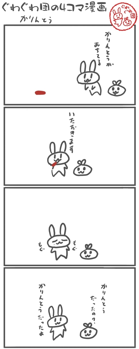 f:id:make_usagi:20210315214908j:plain