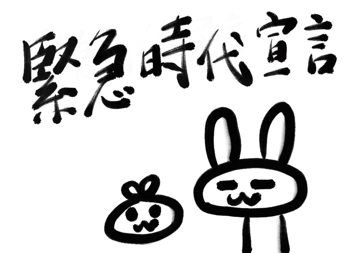 f:id:make_usagi:20210317211248j:plain