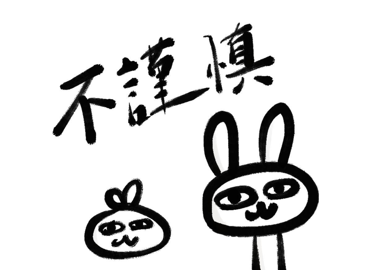 f:id:make_usagi:20210320102137j:plain