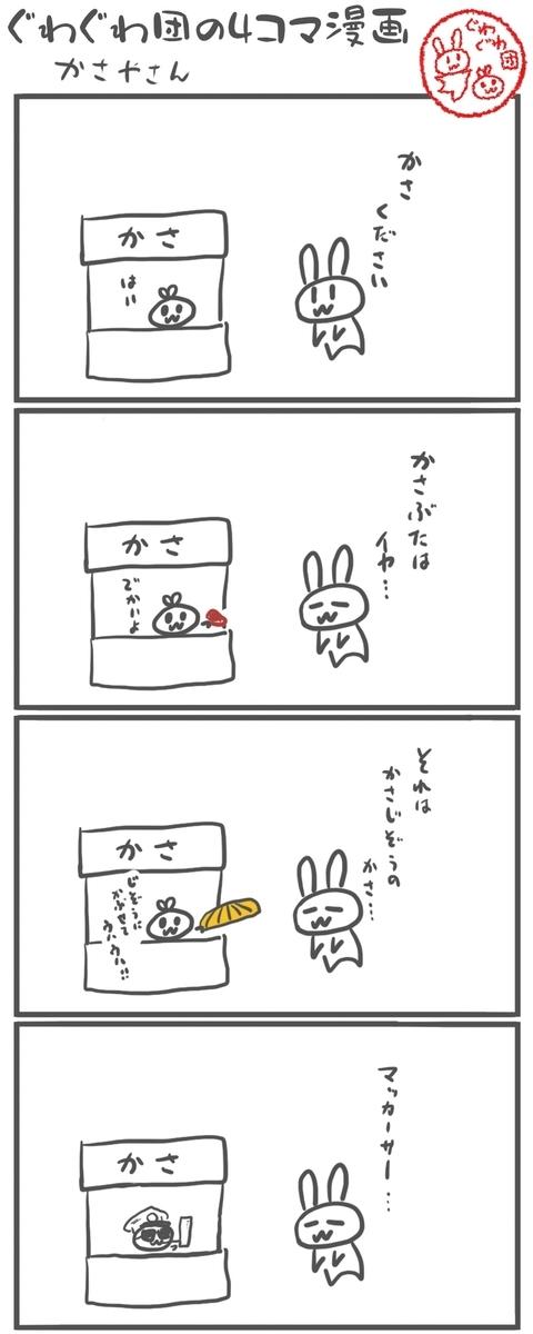 f:id:make_usagi:20210324215534j:plain