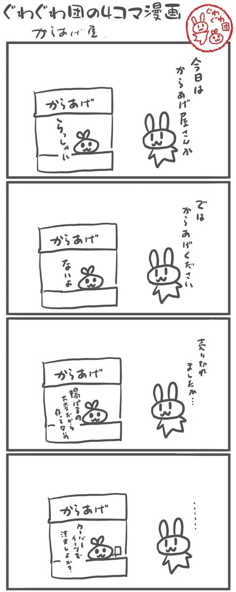 f:id:make_usagi:20210324215624j:plain
