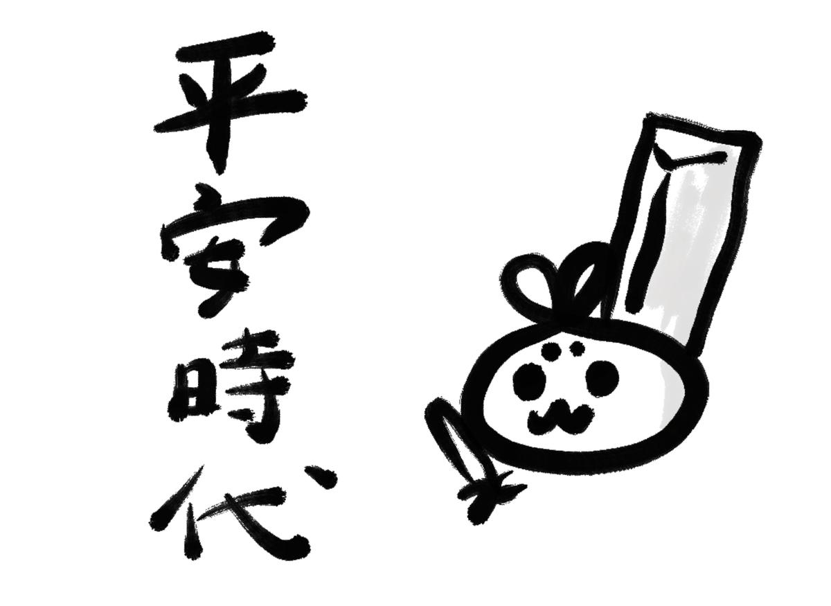 f:id:make_usagi:20210328120620j:plain