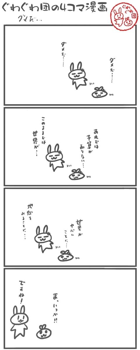f:id:make_usagi:20210328142504j:plain