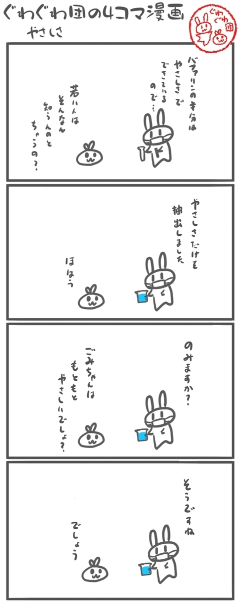 f:id:make_usagi:20210329225825j:plain