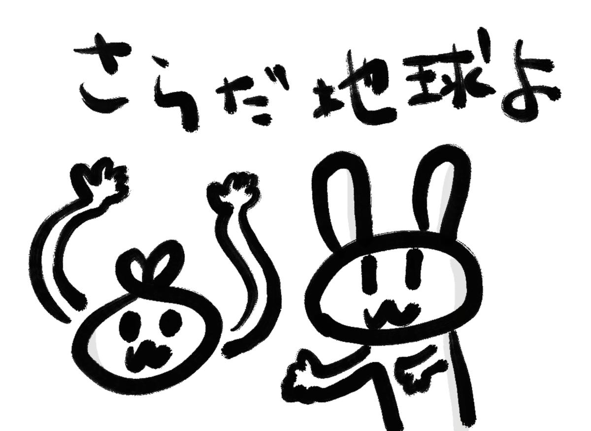 f:id:make_usagi:20210330213428j:plain