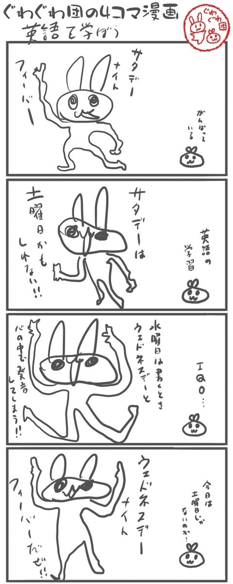f:id:make_usagi:20210403225832j:plain