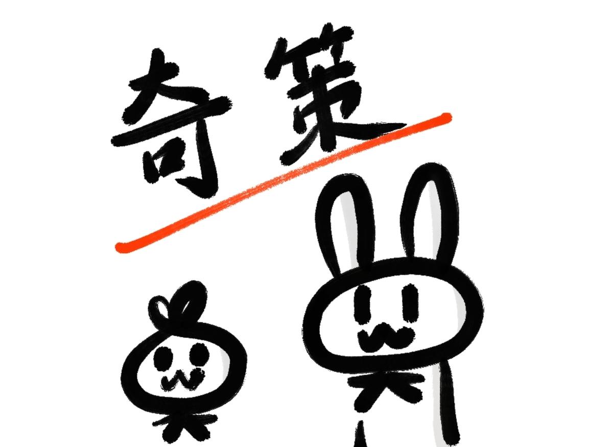 f:id:make_usagi:20210407202925j:plain