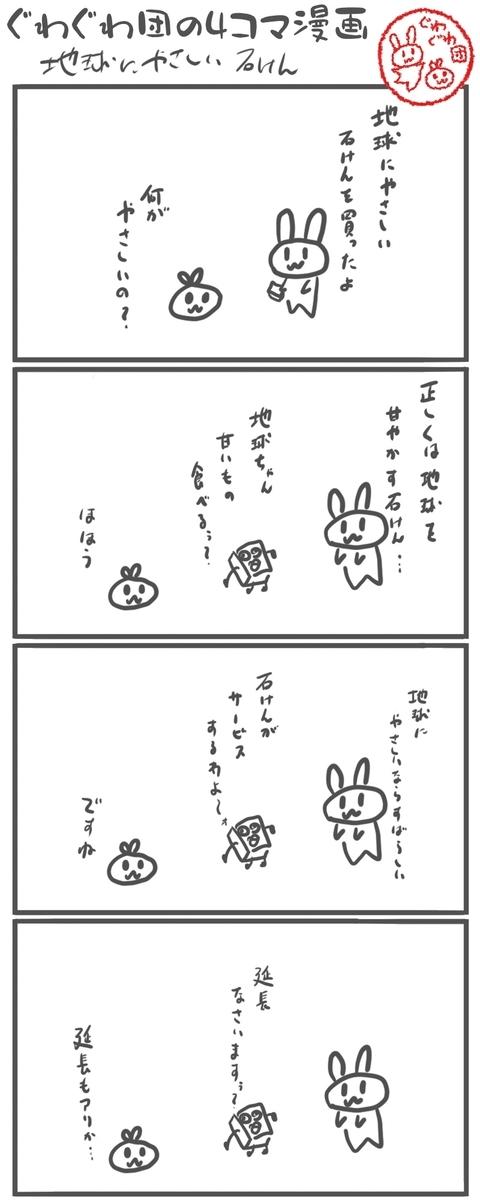 f:id:make_usagi:20210408212131j:plain